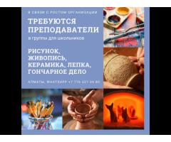Преподаватели живописи, лепки, керамики для школьников