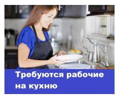 Требуется кухонный работник